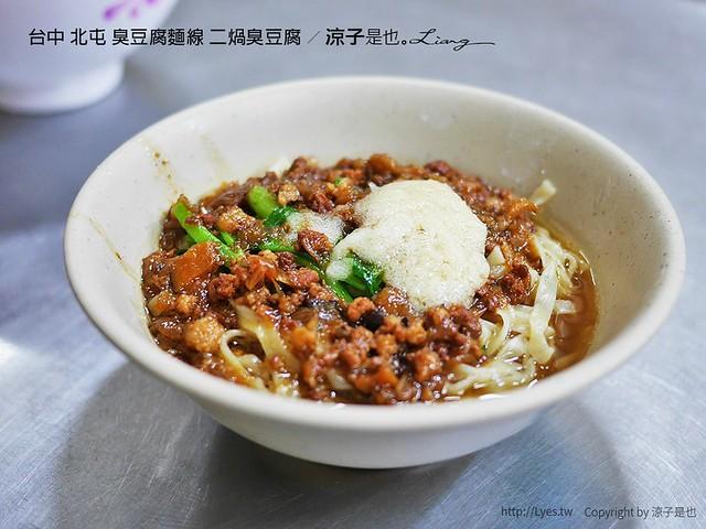 台中 北屯 臭豆腐麵線 二煱臭豆腐 8