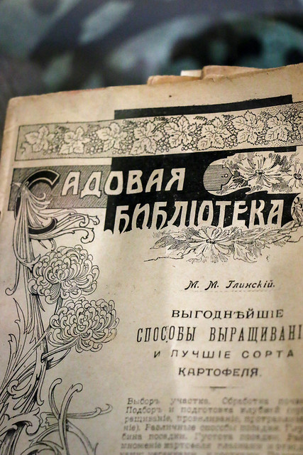 Old Russian printed paper in the museum of wooden masterpieces, Suzdal, Russia スズダリ、ロシアの古い印刷物