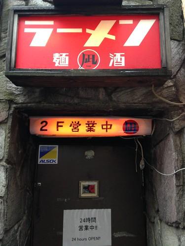 ラーメン凪 煮干王 新宿ゴールデン街店本館