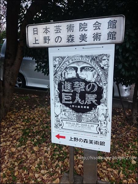【展覽】進擊の巨人展2014~2015 上野の森美術館。戦え!!心臓を捧げよ! @ 5公分H子的電波塔 :: 痞客邦 PIXNET ::
