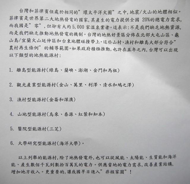 李昭興提出地熱發電可結合地方產業的願景