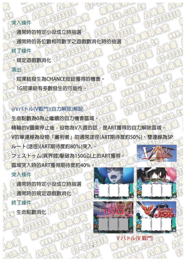 S244蒼穹之戰神  中文版攻略_Page_05