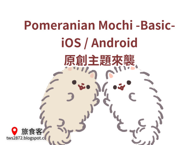 LINE 主題-Pomeranian Mochi -Basic-