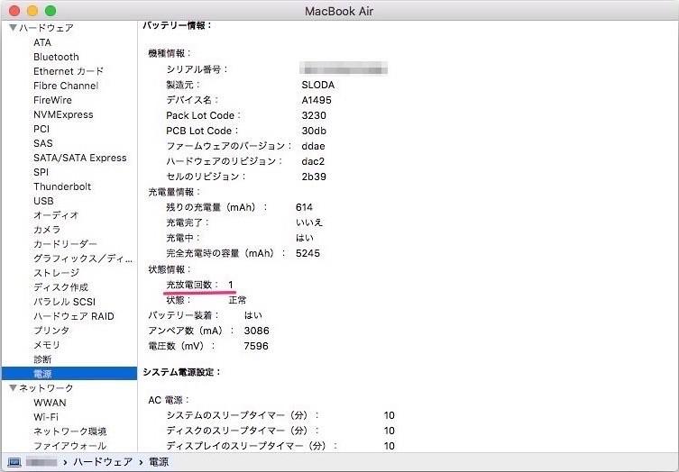 MacBookAir11-Battery07