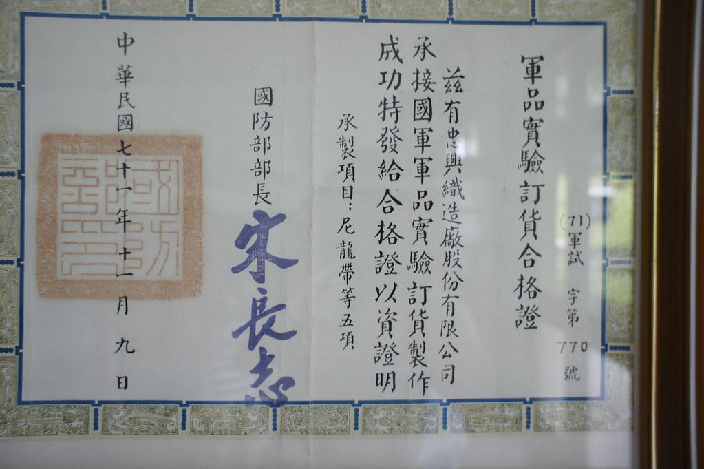 台中市沙鹿區世帶相傳織帶博物館 (22)