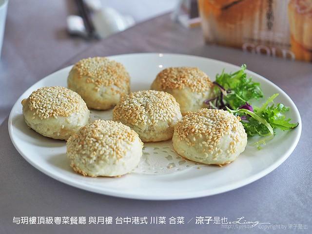 与玥樓頂級粵菜餐廳 與月樓 台中港式 川菜 合菜 16