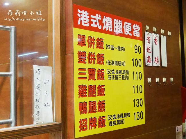 東區餐廳老友記 (15)