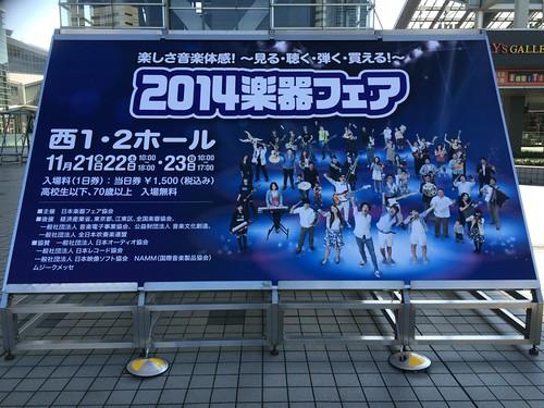 2014楽器フェア