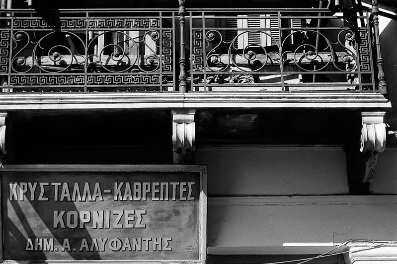 Κομμάτια απ' τη παλιά Αθήνα