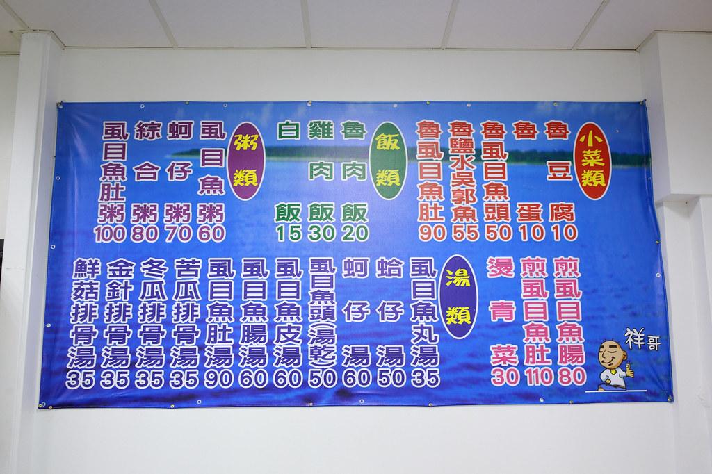 20141030-1萬華-祥哥虱目魚、魯肉飯 (5)