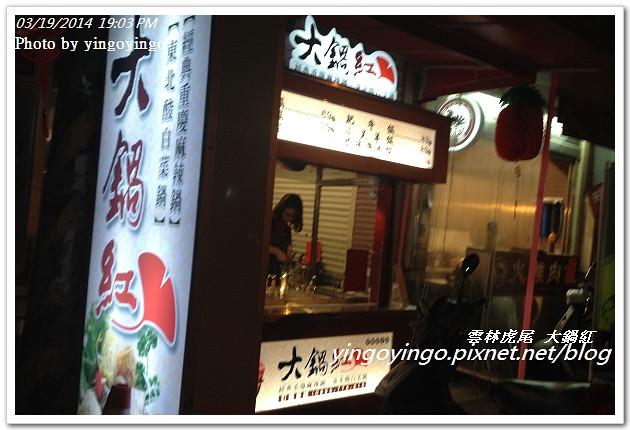 20140319虎尾大鍋紅_4043