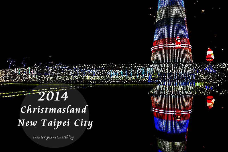 00刀口力2014新北市歡樂耶誕城新北市市民廣場耶誕樹