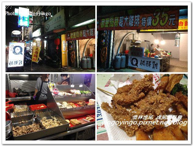 20141030雲林虎尾_虎尾鹹酥雞