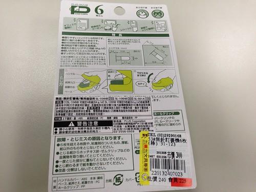 背板說明書@PLUS無針訂書機6枚(SL-106NB)