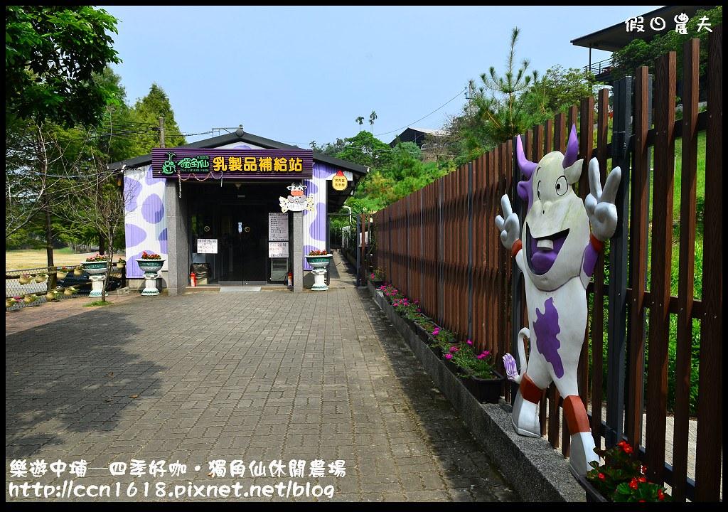 樂遊中埔─四季好咖‧獨角仙休閒農場DSC_3820