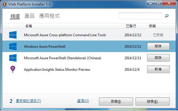[Azure] 安裝、設定 PowerShell-3
