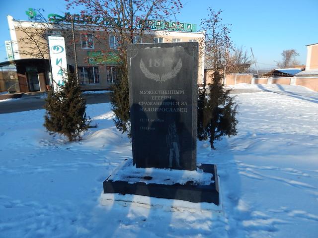 памятник в Малоярославце   ХорошоГромко.ру