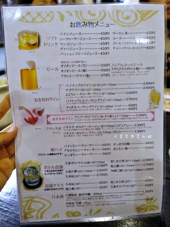 7 日本沖繩租車自由行 百年古家 大家