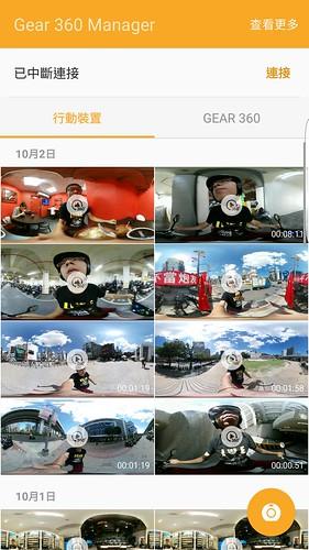 Screenshot_20161014-152534