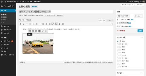 WordPress 4.1 の新・インライン画像ツールバー
