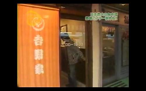 tsukiji-yoshinoya-first-store-shige