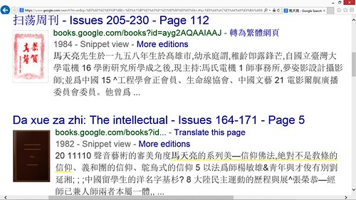 © 馬天亮攝影, 扫荡周刊 (掃蕩周刊) 1984, Da xue za zhi 1982 about TianLiang Maa
