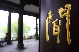 聞 Chinese Classics by 令門耳™