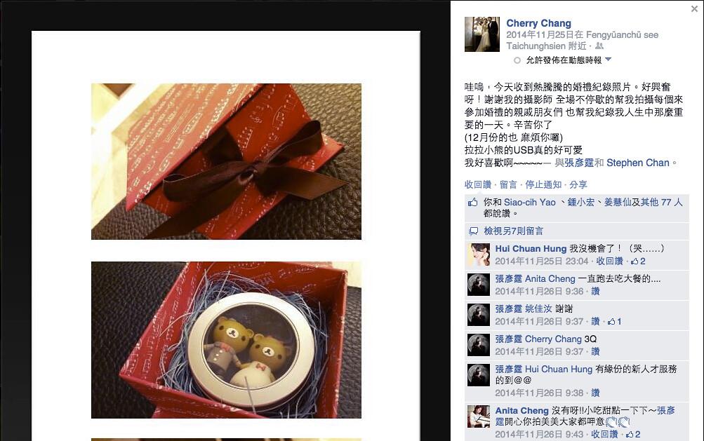 台北婚攝茶米-1