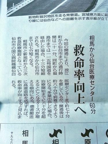 南相馬・小高でボランティア(援人号 1205便)