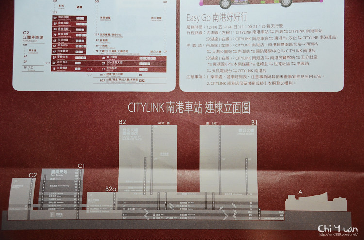 南港車站CITYLINK03.jpg