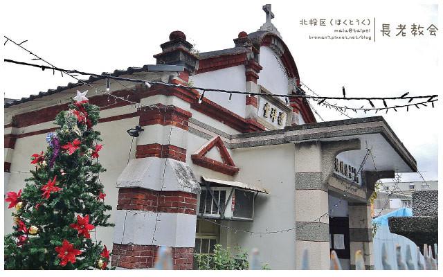 北投小旅行-19(長老教會北投教堂)
