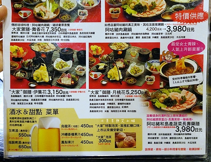 5 日本沖繩租車自由行 百年古家 大家