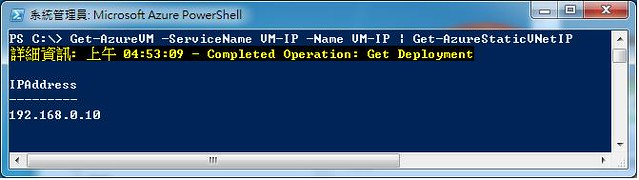[Azure] VM - 靜態 IP-3