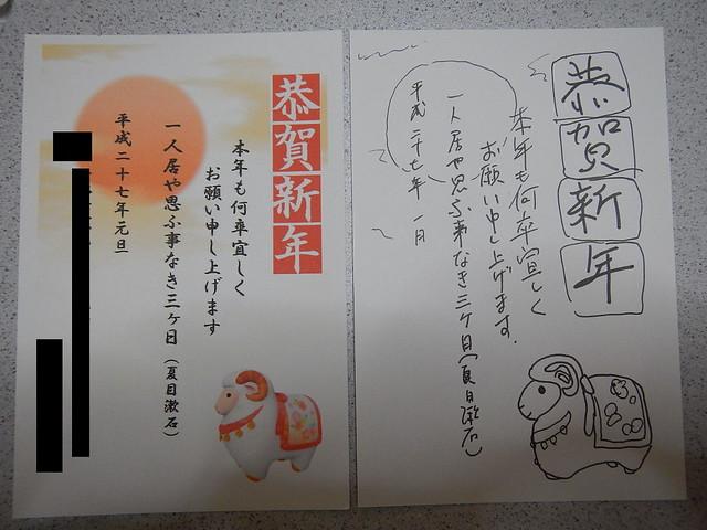 15年賀状_シンプル3