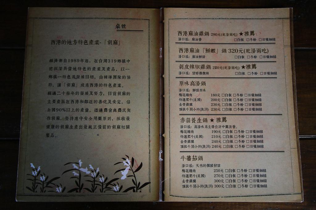 台南西港穀倉餐廳 (18)