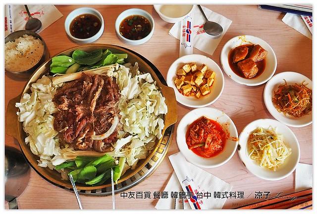 中友百貨 餐廳 韓鶴亭 台中 韓式料理 13