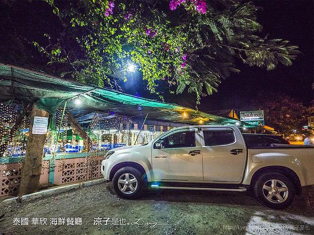 泰國 華欣 海鮮餐廳 1