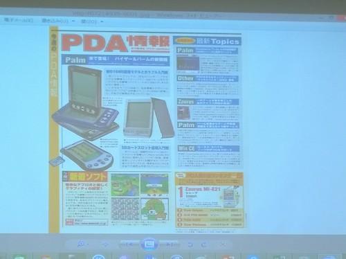 PDA情報館