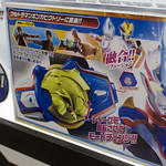 NewYear!_Ultraman_All_set!!_2014_2015_New_item-22