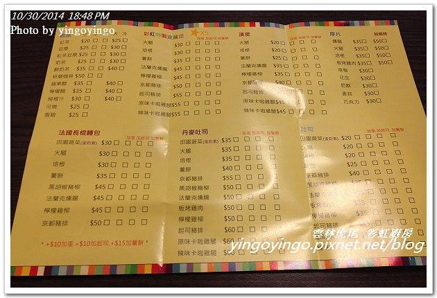 雲林虎尾_彩虹廚房201410IMG_5939 (2)