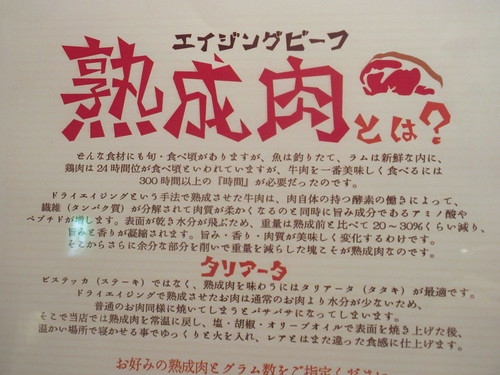 肉賊カウぼーず(練馬)