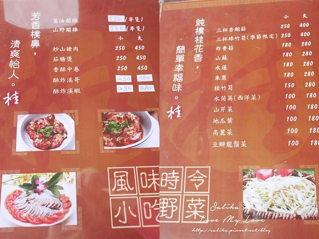 石碇美食桂花茶鄉農園 (29)