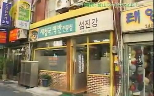 busan-nampo-dong-shijimi-clams-soup
