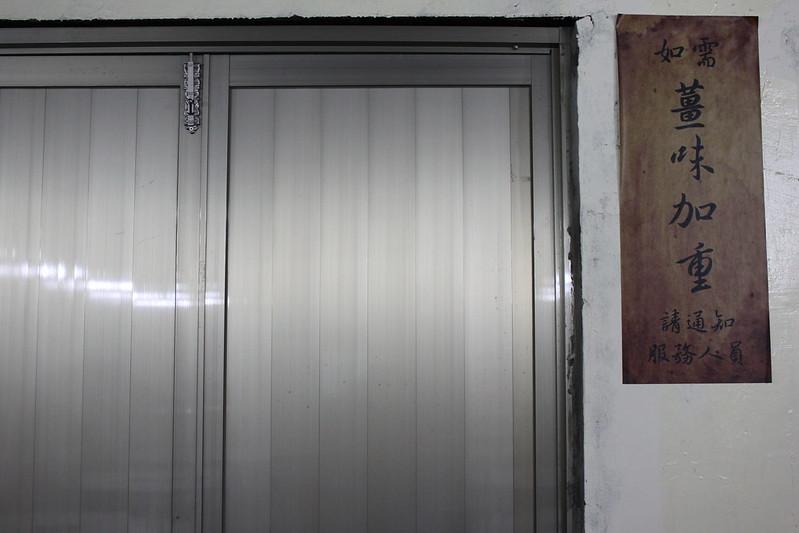 雙連捷運站-大頭鴨紅蟳薑母鴨 (7)