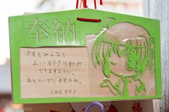 神田明神_絵馬_20150103-DSC_5955