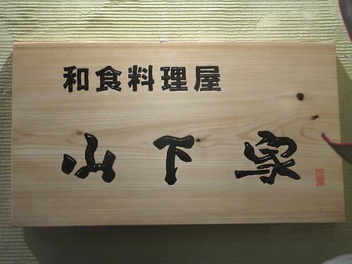 山下家(江古田)