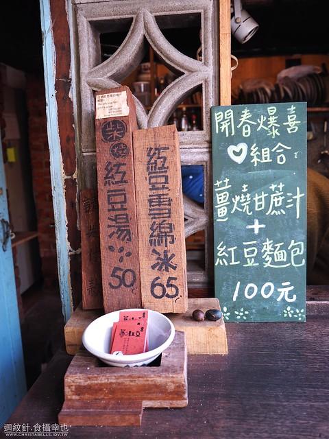 台南。慕紅豆