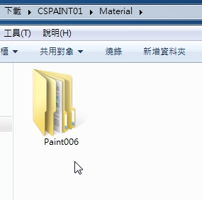 CLIP STUDIO PAINT 不同版本的素材安裝