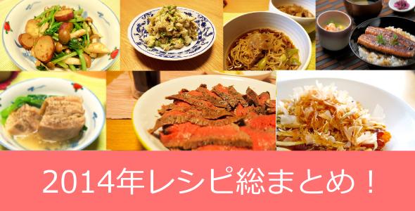 recipe_matome