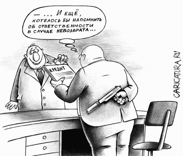 Карикатуры. Банки, кредиты (2)